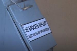 Чистка мусоропровода в Москве